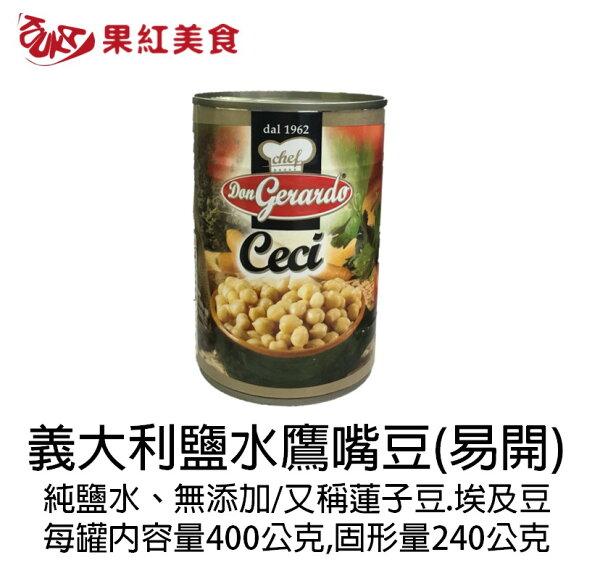 果紅美食家:[超取599免運]義大利chefdangerardo鹽水鷹嘴豆內容量400g固形量240g蓮子豆埃及豆