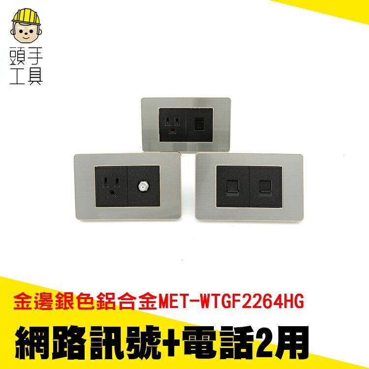 頭手工具 網路訊號+電話2用金色邊框附銀色鋁合金蓋板 插座面板 設計師 裝潢 WTGF2264HG