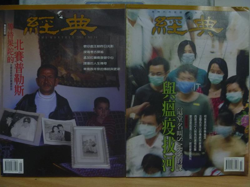 【書寶二手書T1/雜誌期刊_XCK】經典_2003/1&7月號_2本合售_與瘟疫拔河等