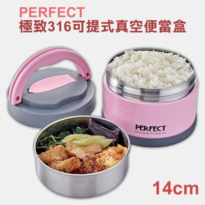 PERFECT 極致316可提式真空便當盒14cm-GM【Miss.Sugar】【K4004802】
