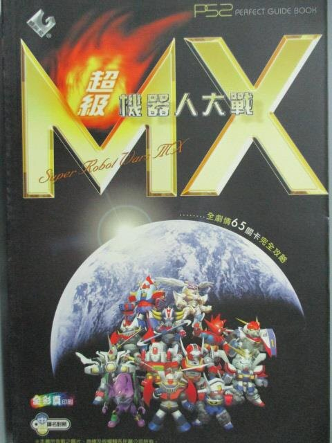 ~書寶 書T2/電玩攻略_JCL~超級機器人大戰MX完全攻略本_PS2