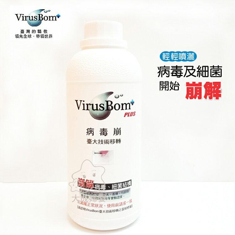 【大成婦嬰】VirusBom 台大 病毒崩 500ml補充瓶100ppm 崩解病毒/細菌結構