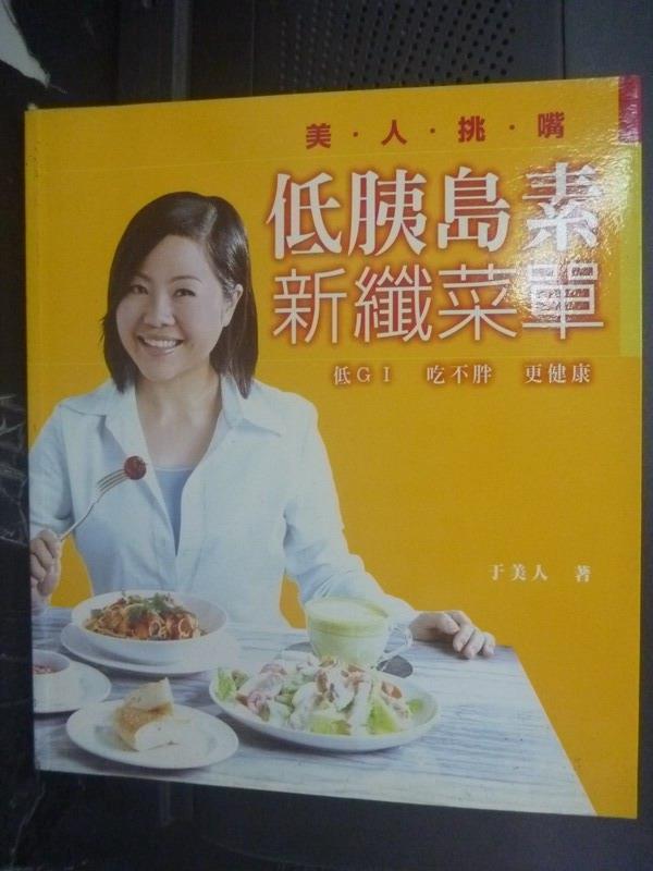 【書寶二手書T1/養生_LOA】美人挑嘴 低胰島素新纖菜單_于美人_附光碟