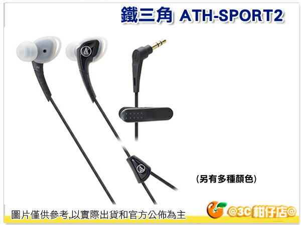 <br/><br/>  鐵三角 ATH-SPORT2 耳塞式耳機 運動型 防水 IPX5 公司貨保固一年 另送收納袋<br/><br/>