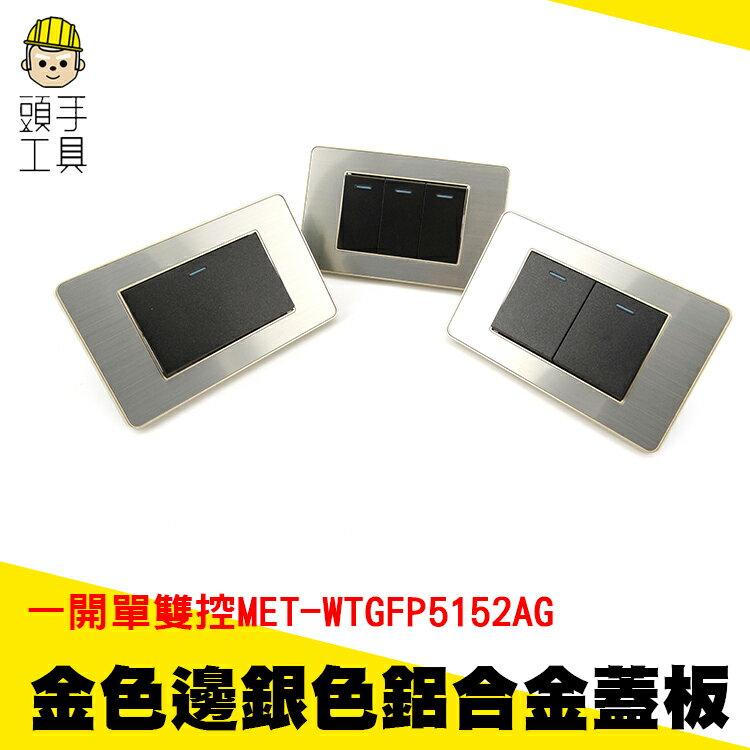 頭手工具 開關面板 一開單雙控金色邊框附銀色 裝潢 設計 批發 建造 材料 不鏽鋼雙控 WTGFP5152AG