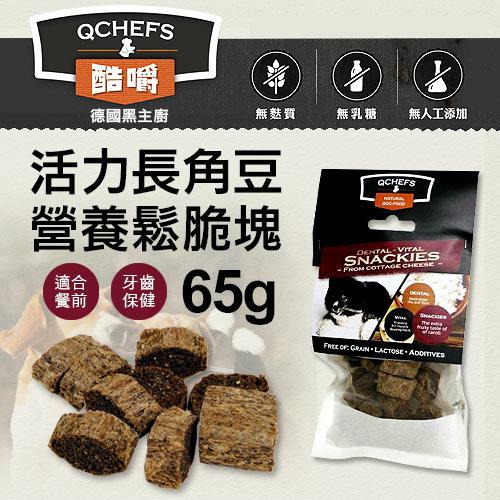 《德國黑主廚QCHEFS》酷嚼 活力長角豆-營養鬆脆塊(65g)潔牙骨 / 狗零食