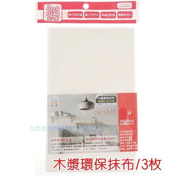 【九元生活百貨】皮久熊 木漿環保抹布/3枚 擦拭布