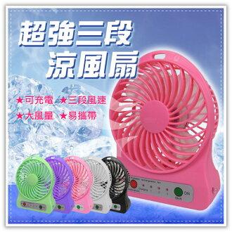 【aife life】三段強力USB風扇/附充電電池/三段式超強風扇/行動電源/充電式/無葉風扇/電風扇/桌扇