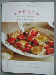 【書寶二手書T5/餐飲_YKC】水果輕食主義-沙拉、料理、甜點、調飲,89個健康又優雅的餐桌果食提案_南半球的小貓