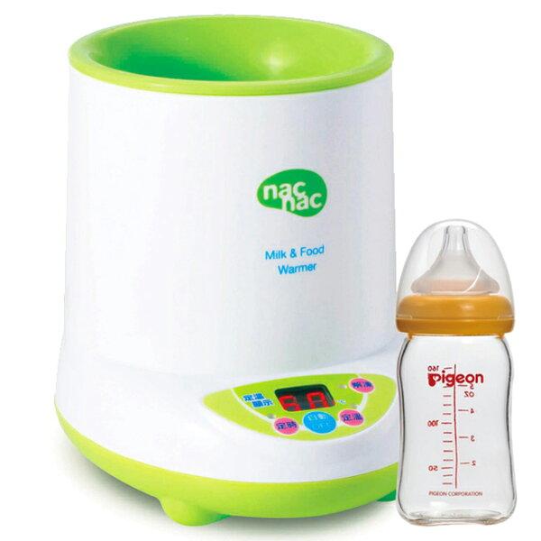 【奇買親子購物網】NacNac微電腦多功能溫奶器+貝親PIGEON寬口母乳實感玻璃奶瓶160ml橘