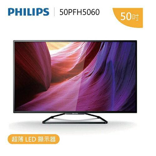 ★店長推薦★【PHILIPS飛利浦】50型淨藍光LED液晶顯示器50PFH5060
