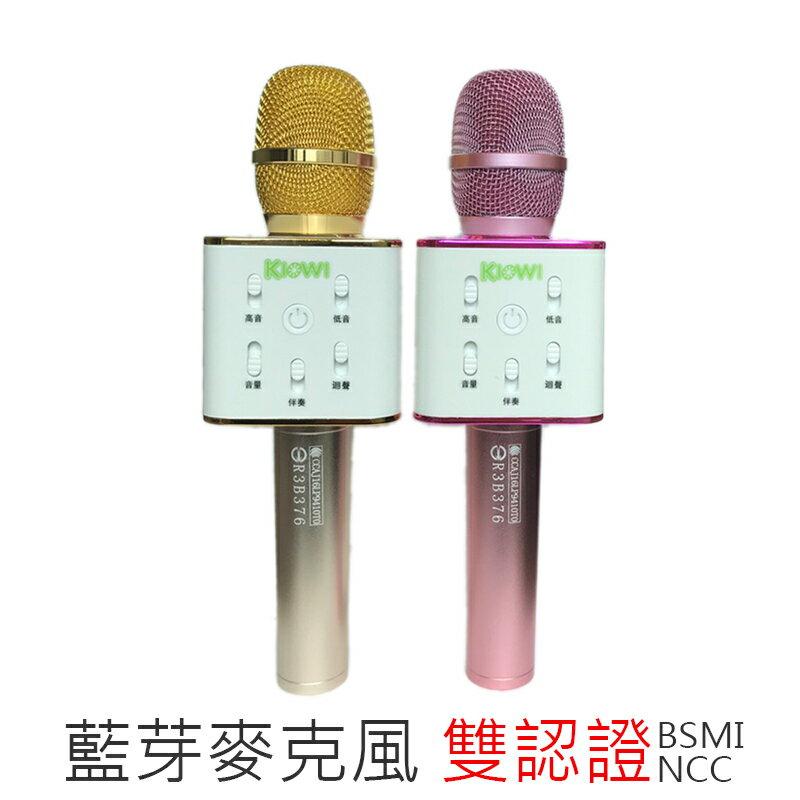 KIWI K088藍芽麥克風 NCC BSMI 雙認證K歌神器藍牙麥克風強調音質好/低重音/保固一年/可換電池