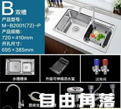 四季沐歌304不銹鋼水槽雙槽套餐洗菜盆雙槽 廚房洗碗池加厚水池  CY 快速出貨