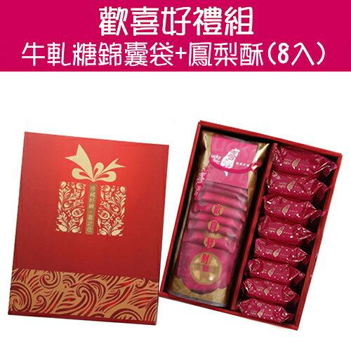 【歡喜好禮】財圓廣進圓片牛軋糖錦囊袋+喜酥旺來鳳梨酥(8入)禮盒 0