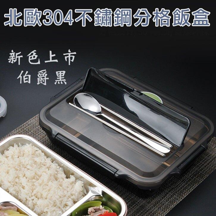 北歐304不鏽鋼分格便當盒(附餐具+湯碗) 餐盒 保溫飯盒 餐盤 4