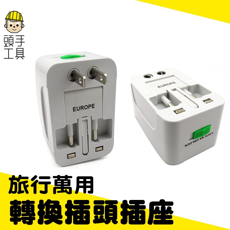 旅行萬用轉換插頭插座 美規 歐規 英規 圓腳 扁腳 插頭轉換器 國外電器轉換 出國必備 MET-A10