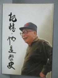 【書寶二手書T1/政治_NDZ】記憶,也是歷史_楊康寧