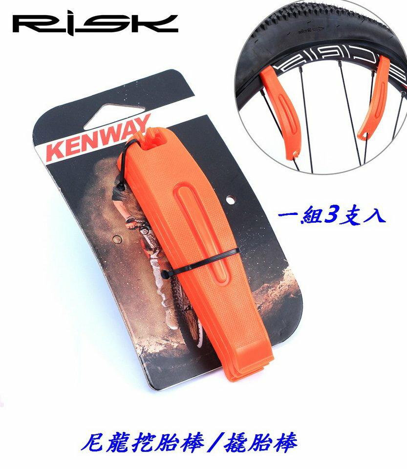 《意生》【一組3支售】KENWAY自行車尼龍挖胎棒 防刮傷輪圈塑鋼撬胎棒 輪胎卸胎棒 外胎拔胎棒 內胎拆胎棒 塑膠換胎棒