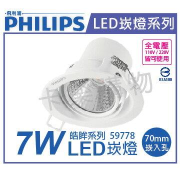 PHILIPS飛利浦 LED 59778 皓眸 7W 4000K 自然光 全電壓 7cm 崁燈  PH430620