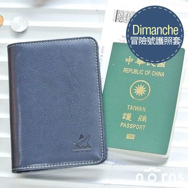 NORNS【Dimanche冒險號護照套】迪夢奇旅行Passport登機證證件收納皮件