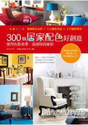 300個居家配色好 :運用色彩美學,混搭 家居