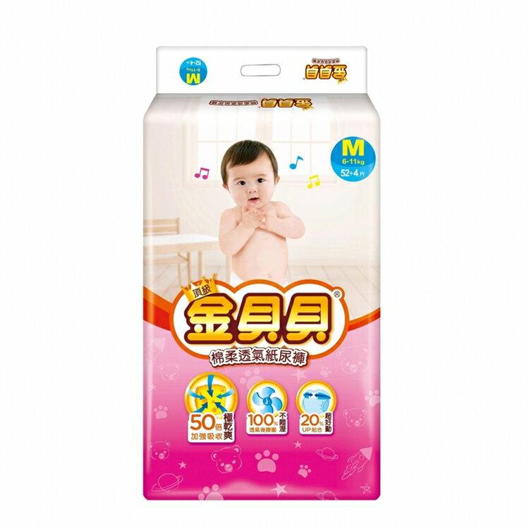 【金貝貝】棉柔透氣紙尿褲 M(52+4)片x1包