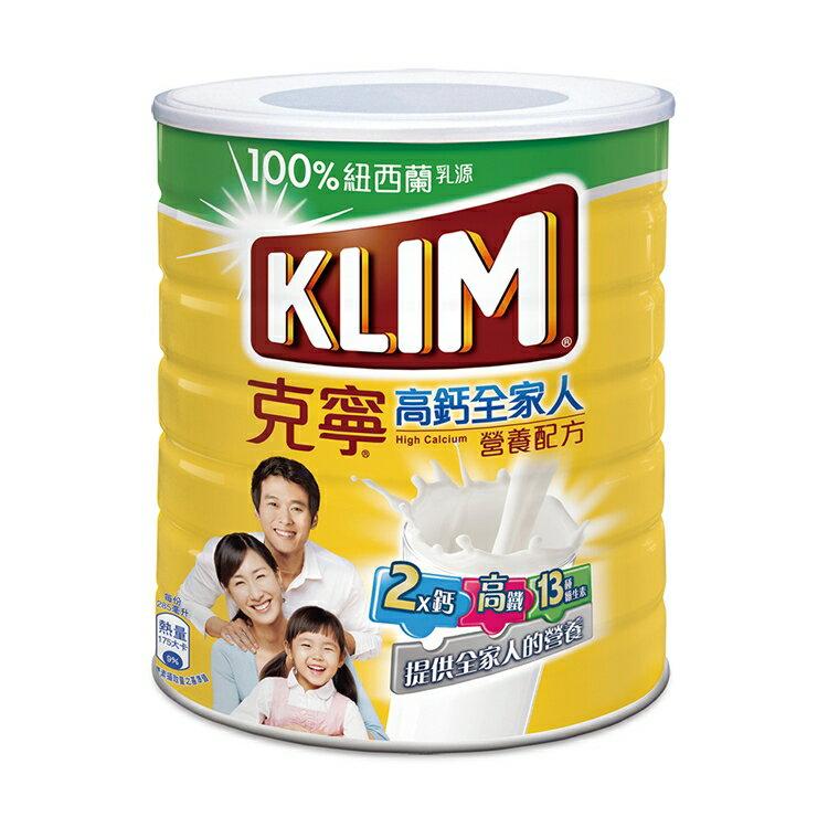 【克寧】克寧高鈣全家人奶粉 2.3kg (兩罐宅配到府)
