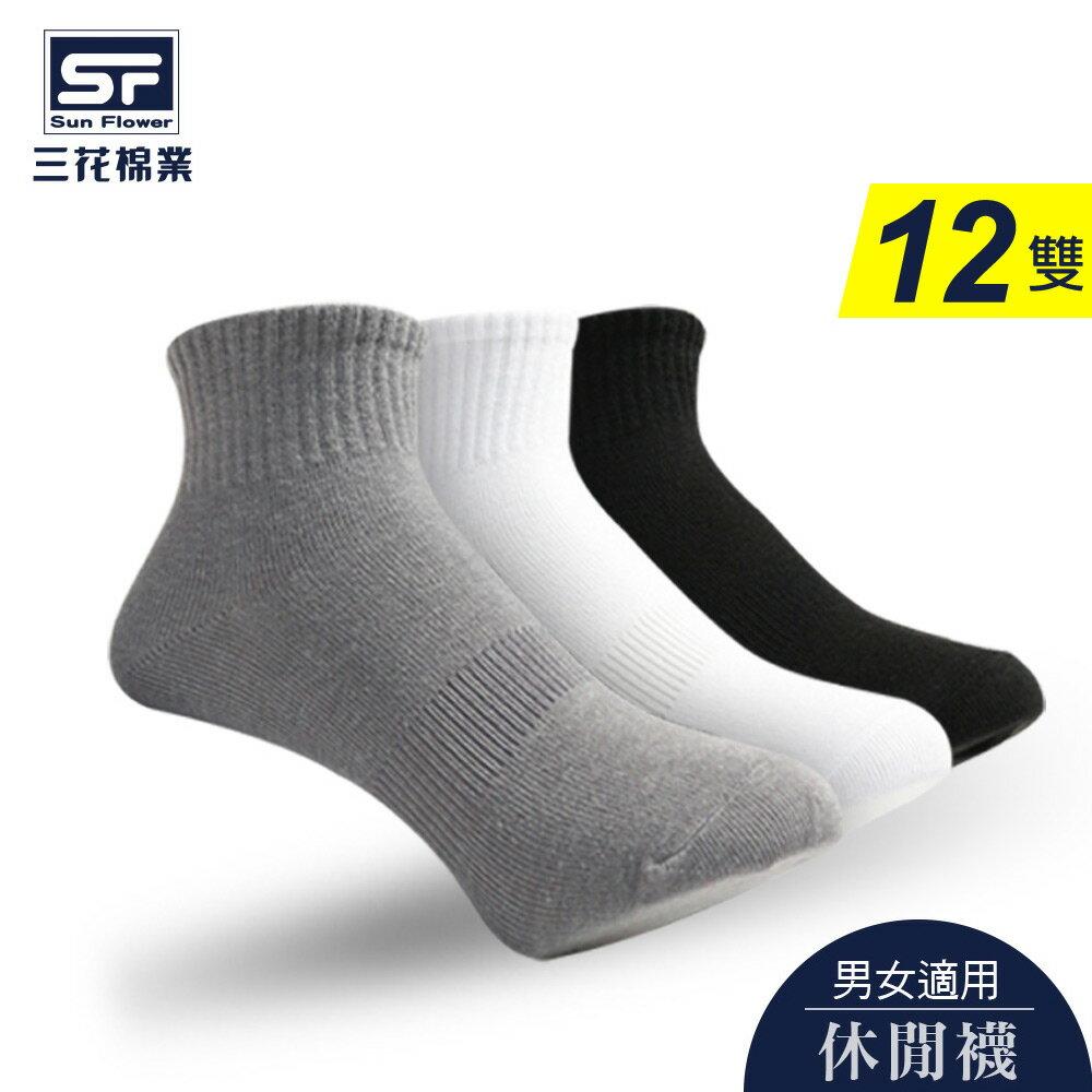 【Sun Flower三花】1/2休閒襪