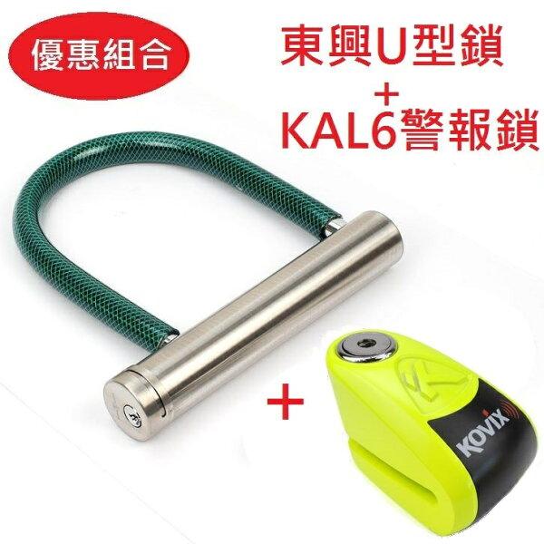 KOVIXKAL6螢光綠警報碟煞鎖+東興U型鎖超值優惠組合1
