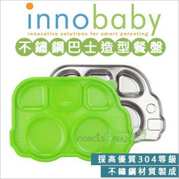 ✿蟲寶寶✿【美國Innobaby】DinDinSmart無毒安心不鏽鋼巴士造型餐盤-綠色