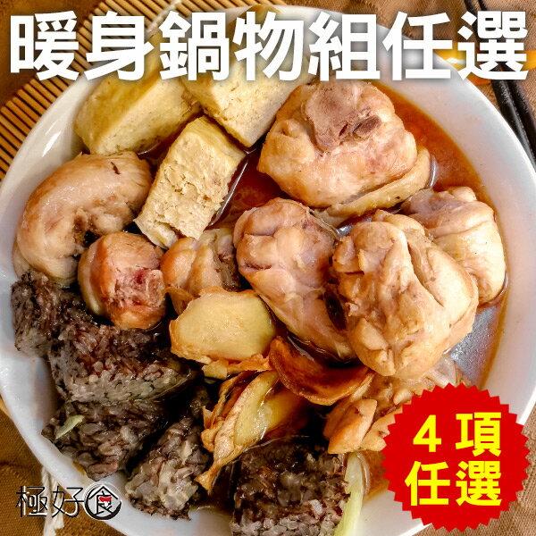 ~ 4項食材 湯品只要 999~老薑麻油雞湯鍋  香醇花雕雞湯鍋~暖身 必吃鍋物