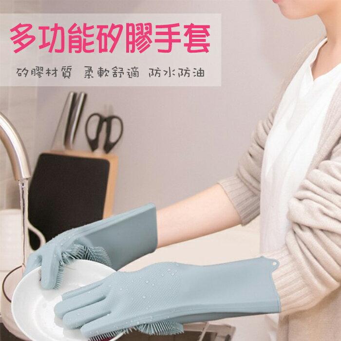 多功能矽膠洗碗手套家事手套清潔手套 洗碗刷清潔刷 防水防油防滑 一雙入【H81140】 1