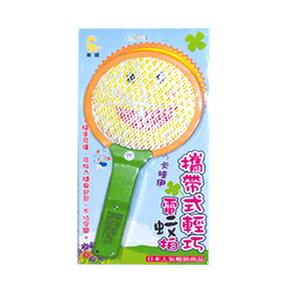 東龍 攜帶式輕巧電蚊拍(TL1301)