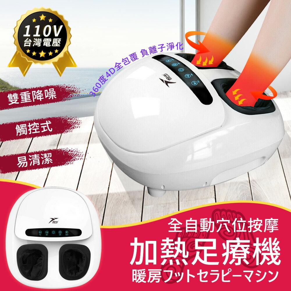 台灣現貨一日達 免運!足療機 泡腳桶 悅步110V全自動智慧足療機 家用按腳部穴位儀揉捏加熱4D全包覆足底按摩器腳底