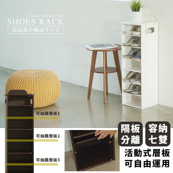 鞋櫃 /  鞋架 / 置物櫃 / 室內拖   韓系品味簡約7層鞋櫃(兩色) MIT台灣製 完美主義【I0182】 2