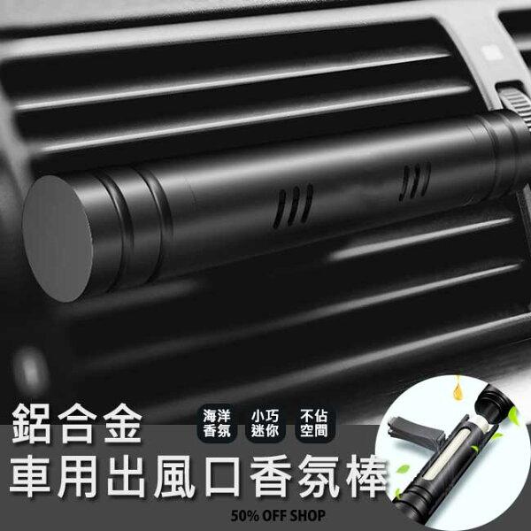 50%OFFSHOP車用鋁合金冷氣口香薰夾【AT036899DN】