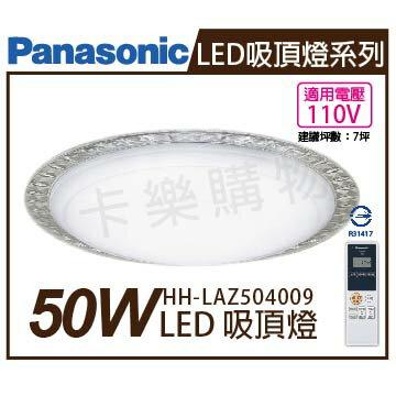 Panasonic國際牌 HH-LAZ504009 LED 50W 110V 透明雕花 吸頂燈  PA430008