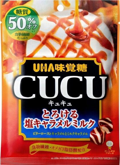 【UHA味覺】CUCU鹽味焦糖牛奶糖  72g キュキュ とろける塩キャラメルミルク 日本進口糖果 3.18-4 / 7店休 暫停出貨 1