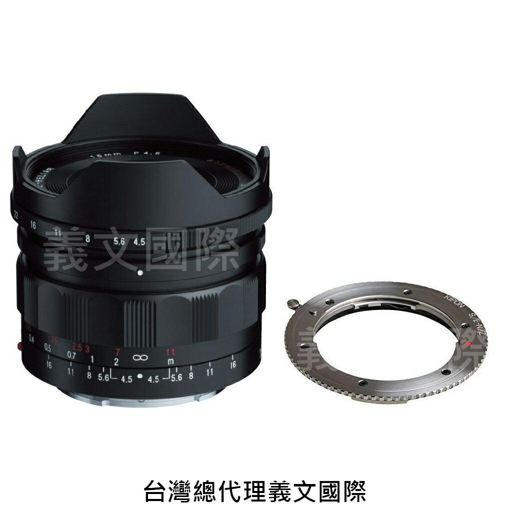 福倫達專賣店:Voigtlander 15mm F4.5 ASPH III VE+Kipon S/E-N/Z組合(NIKON,尼康,Z6,Z7)