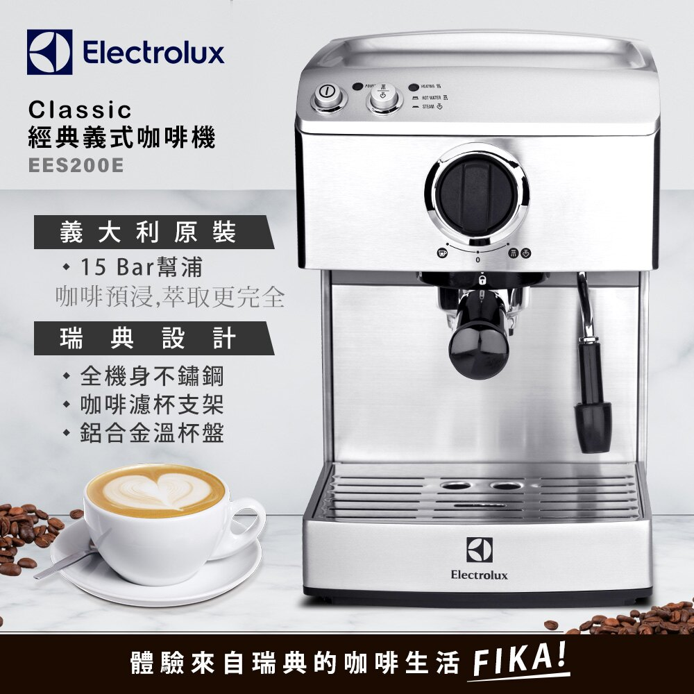【Electrolux 伊萊克斯】Classic經典.義式咖啡機(EES200E)