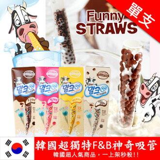 韓國 F&B 神奇吸管 (單支) 3.5g 香蕉 巧克力 草莓 奶油餅乾 咕嚕嚕神奇吸管 搭配鮮奶【N100494】