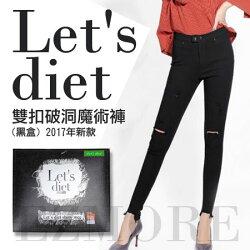 韓國 Let's diet 雙扣破洞魔術褲 (黑盒) 2017新款 魔術褲 破褲 破洞 長褲 褲子 彈力褲 顯瘦 showmee【N202387】