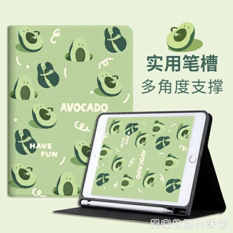 蘋果新ipadmini5保護套 筆槽可愛新款平板電腦7.9英寸網紅pencil帶筆槽