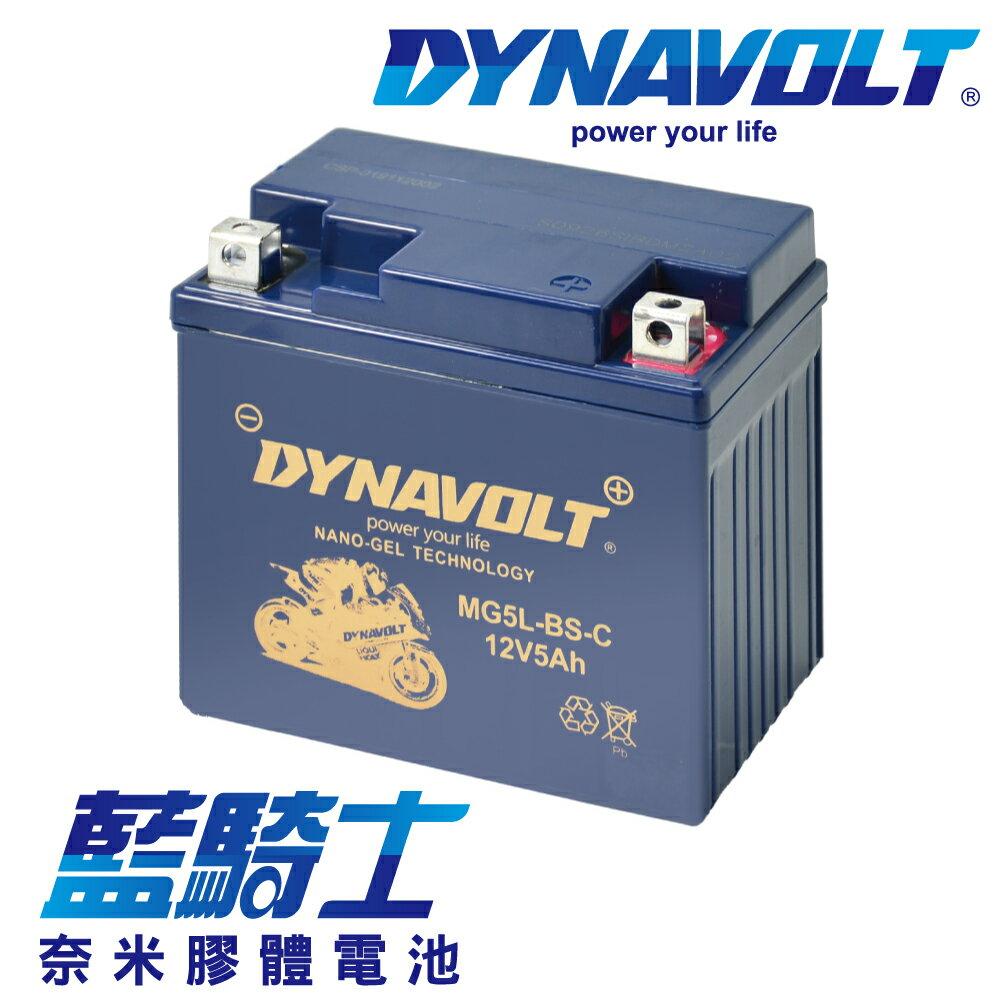 【藍騎士】DYNAVOLT奈米膠體機車電瓶 MG5L-BS-C - 12V 5Ah - 摩托車電池 Motorcycle Battery 免維護/大容量/不漏液 膠體鉛酸電瓶 - 可替換YUASA湯淺..