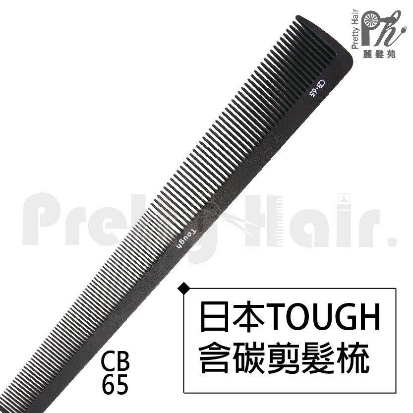 【麗髮苑】專業沙龍設計師愛用 TOUGH CB10 CB20 CB25 CB35 CB65 含碳剪髮梳