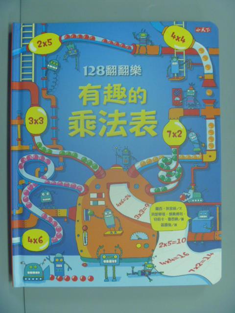 【書寶二手書T1/少年童書_ZGL】128翻翻樂:有趣的乘法表_蘿西‧狄金絲