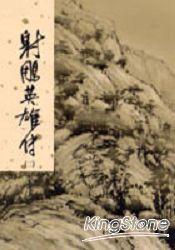射鵰英雄傳(二)(世紀新修版)