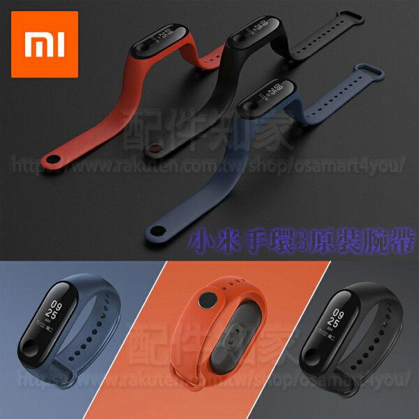 【小米原廠贈保貼】小米手環3多彩腕帶MIUI3代原廠替換帶運動手環手錶腕带錶環-ZW