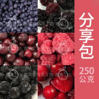 【莓果工坊】新鮮冷凍莓果分享包-250公克/包(十包任選組)(紅櫻桃缺貨中)