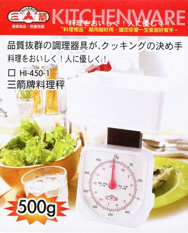 【珍昕】 三箭牌料理秤 500g